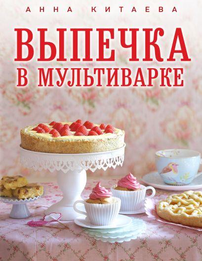 Выпечка в мультиварке (книга+Кулинарная бумага Saga) - фото 1