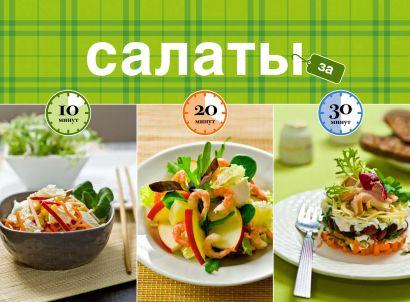 Салаты за 10, 20, 30 минут (книга+кулинарная бумага Saga) - фото 1