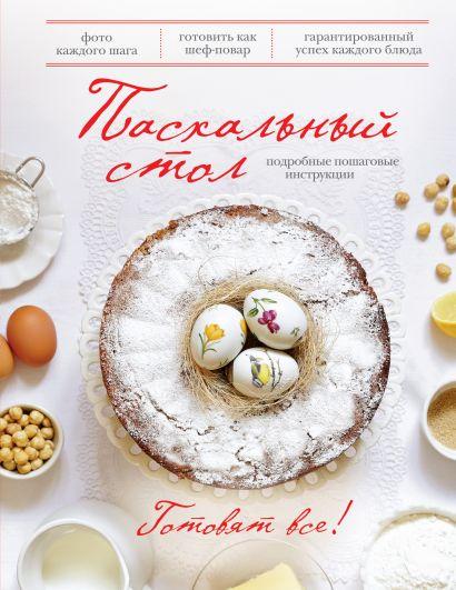 Пасхальный стол (книга+Кулинарная бумага Saga) - фото 1
