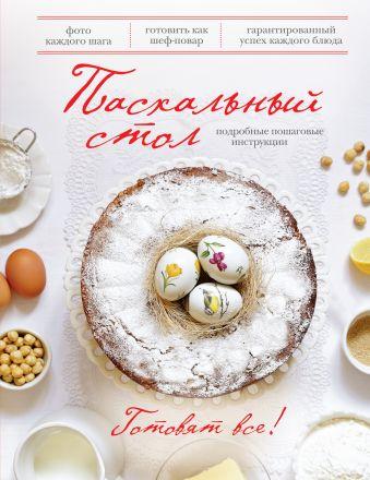 Пасхальный стол (книга+Кулинарная бумага Saga)