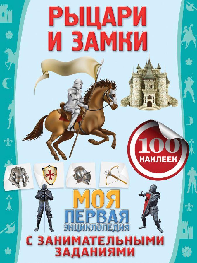 Аксенова А. - Рыцари и замки обложка книги