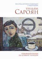 Сароян У. - Отважный юноша на летящей трапеции' обложка книги