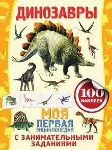 Моя первая энциклопедия (с заданиями и наклейками) (обложка)