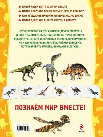 Динозавры Аксенова А.