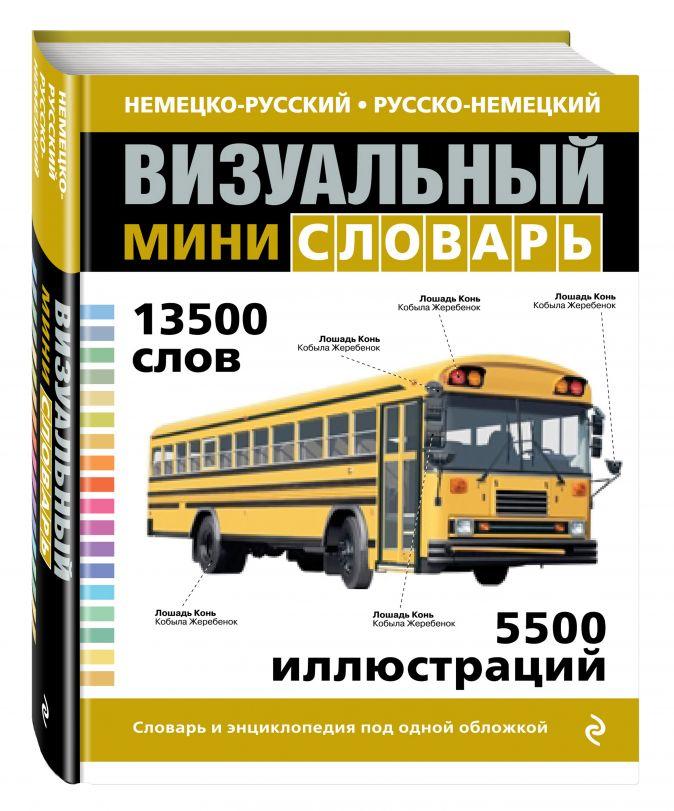 Под общей редакцией Ж.-К. Корбея - Немецко-русский русско-немецкий визуальный мини-словарь обложка книги