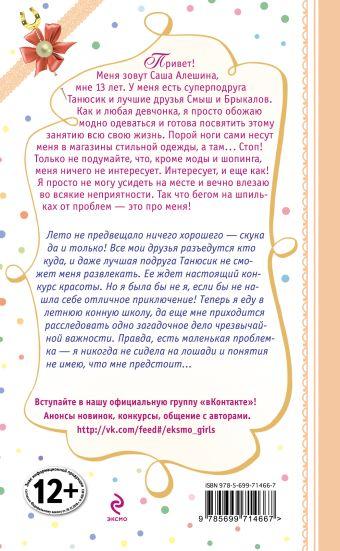 Мисс Сорвиголова Иванова В.