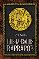 Джонс Т. - Цивилизация варваров' обложка книги