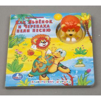 Как Львёнок и Черепаха пели песню. Книга с резин. пальч. игрушкой. 150х150мм.