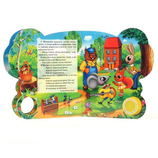 Песенка мышонка. (1 кнопка с песенкой). формат: 160х190мм. объем: 10 карт. стр.