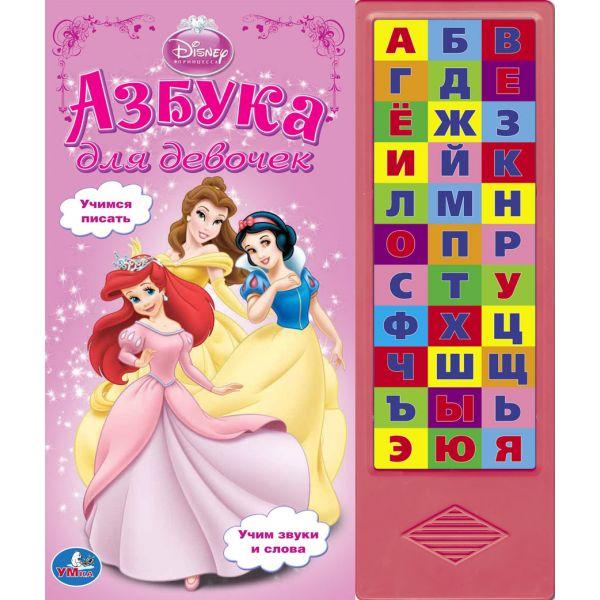 Дисней. Принцессы. Азбука для девочек. (33 звуковые кнопки) формат: 254х295мм.