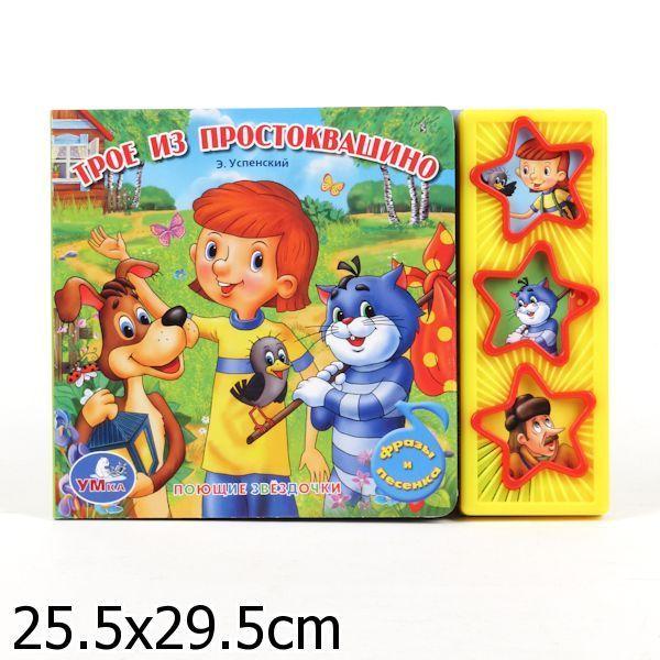 Трое из Простоквашино (3 муз. кнопки).формат: 206х150мм. объем: 6 карт. стр.