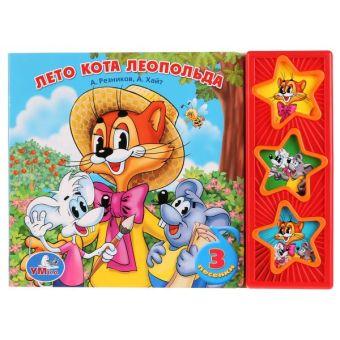 Лето кота Леопольда (3 музыкальные кнопки).формат: 206х150мм. объем: 6 карт. стр.