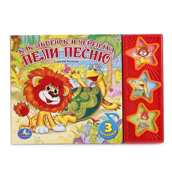 Как львёнок и черепаха пели песню. (3 музыкальные кнопки).формат: 206х150мм 6 стр.