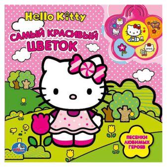 Hello Kitty. Самый красивый цветок (5 звуковых кнопок). формат:200х200мм. 10 стр.