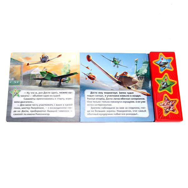 Дисней. Самолеты. Дасти - суперзвезда! (3 муз. кнопки). формат: 206х150мм. 6 стр.