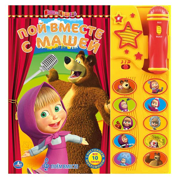Маша и Медведь. Пой вместе с Машей. Книга-караоке с микрофоном. (10 песен).