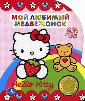 Хелло Китти. Мой любимый медвежонок. (1 кнопка с песенкой).160х190мм. 10 стр.