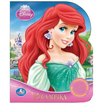 Disney. принцессы. Принцесса Ариэль. (1 кнопка с песенкой). 150х185мм. 10 стр.