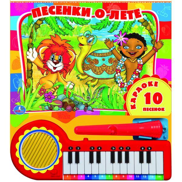 Песенки о лете. Книга-пианино с 23 клавишами и песенками. 260 х 255мм. 20 стр.