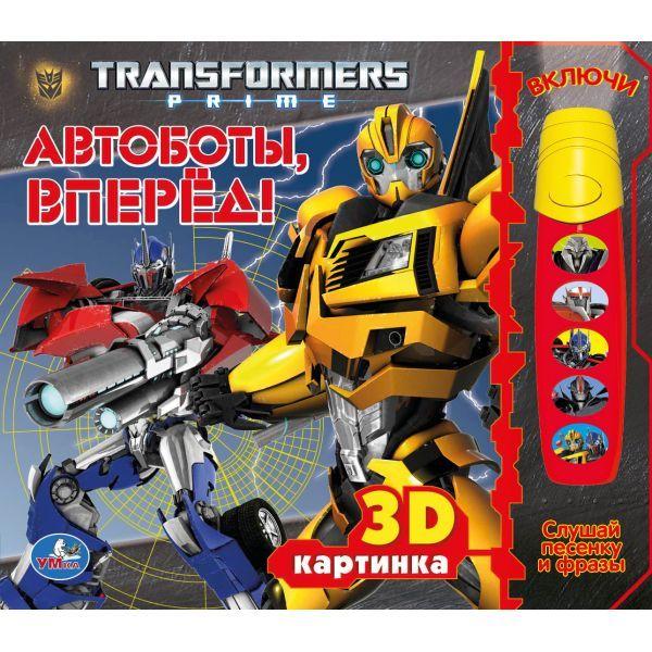 Transformer's Prime. Автобаты вперед. Книга с фонариком и 5 звук. Кнопками.