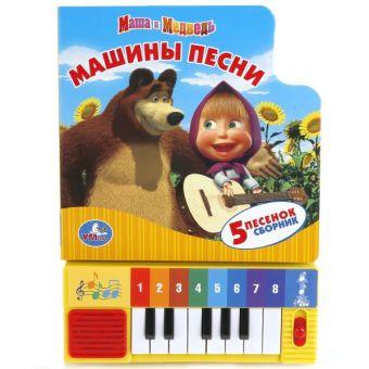 Маша и Медведь. Машины песни. Книга-пианино (8 клавиш + песенки). 143 х 202мм.