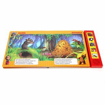 Маша и Медведь. Лесные домишки. (5 звуковых кнопок).формат 220х190мм.