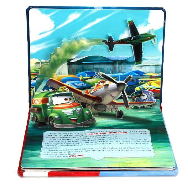 Дисней. Самолеты. Воздушные гонки. Музыкальная книжка-панорамка. формат: 260х195мм.