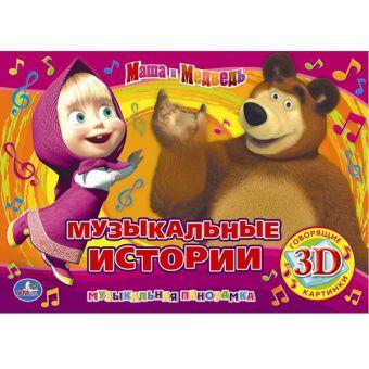 Маша и Медведь. Музыкальные истории. Музыкальная книжка-панорамка. 260х195мм.