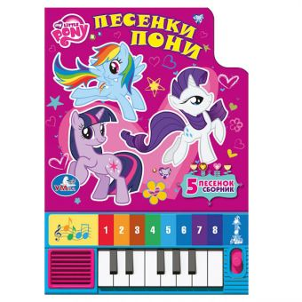 My Little Pony. Песенки пони. Книга-пианино с 8 клавишами и песенками. 143х202мм.