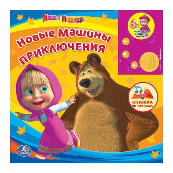Маша и Медведь. Новые Машины приключения. Говорящая книга с аудиосказкой.