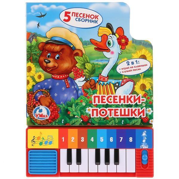 Песенки-потешки. Книга-пианино с 8 клавишами и песенками. формат: 143х202мм.
