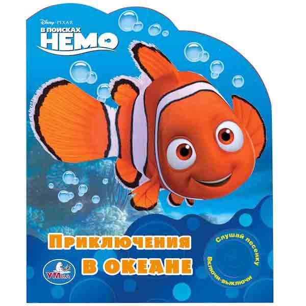 Disney. В поисках Немо. Приключения в океане. (1 кнопка с песенкой) 10 стр.