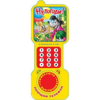 Ну, погоди. Книга в форме телефона (1 звуковая кнопка). формат: 65х164мм. 12 стр.