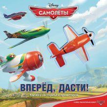 Дисней. Самолеты. Вперед, Дасти! Книжка с историей и проектором. формат: 272х272мм.