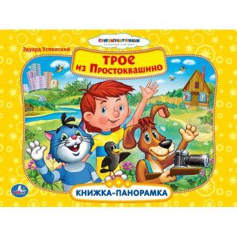 Союзмульфильм. Трое из Простоквашино. Картонная книжка-панорамка. 250х190мм 12стр.