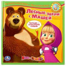 Маша и Медведь. Лесные зверушки с Машей. Книга с тактильн. звук. встав.187х187мм.