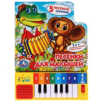 Песенки для малышей. Книга-пианино (8 клавиш + песенки). формат: 143 х 202мм.