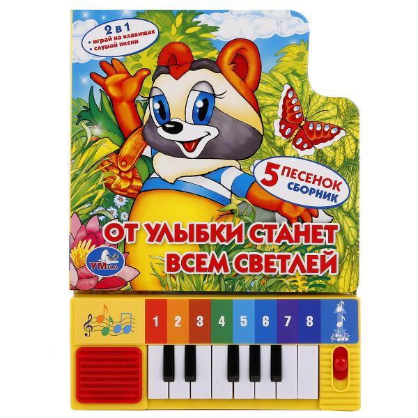 От улыбки станет всем светлей. Книга-пианино (8 клавиш + песенки). 143х202мм.
