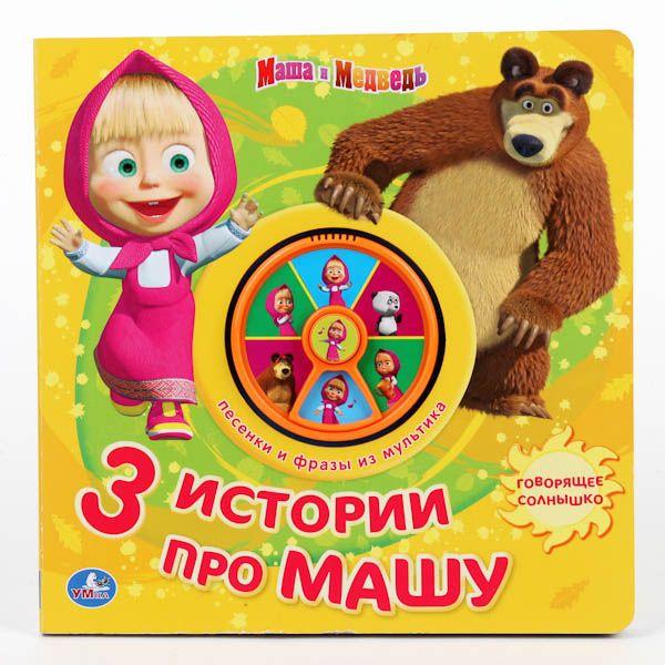 Маша и Медведь. 3 истории про Машу (7 звуковых кнопок). формат: 230х230мм. 10 стр.