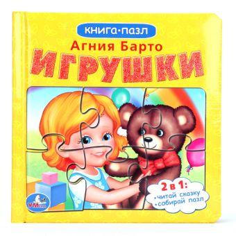 Игрушки. (книга с 6 пазлами на стр.)  формат: 167х167мм. объем: 12 карт. стр.