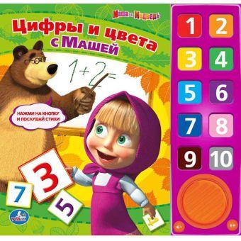 Маша и Медведь. Цифры и цвета с Машей. (10 звуковых кнопок). формат: 242х230мм.