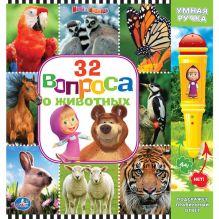 Маша и Медведь. 32 вопроса о животных (книга-викторина с ручкой