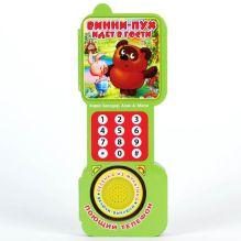 Винни-Пух идёт в гости. Книга в форме телефона (1 звук. кнопка). 65х164мм. 12 стр.