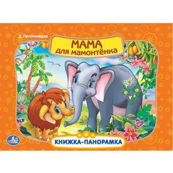 Мама для Мамонтенка. Картонная книжка-панорамка. формат: 250х190мм. объем: 12 стр.