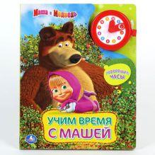 Маша и Медведь. Часы. Учим время с Машей. Книжка с наручными говорящими часами.
