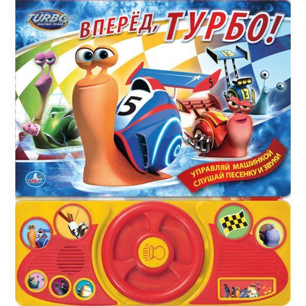 Вперед, Турбо! (вращающийся руль, музыкальные и звуковые кнопки).формат: 275х302мм .
