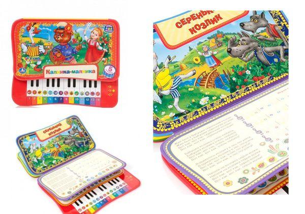 Калинка-малинка. Книжка-пышка (ева) с пианино. формат: 285 х236мм. объем:10 стр.