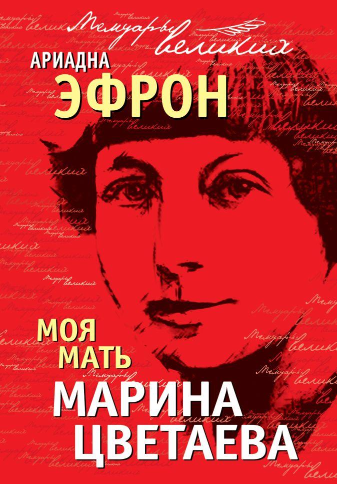 Эфрон А.С. - Моя мать Марина Цветаева обложка книги