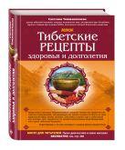 Светлана Чойжинимаева - Тибетские рецепты здоровья и долголетия' обложка книги