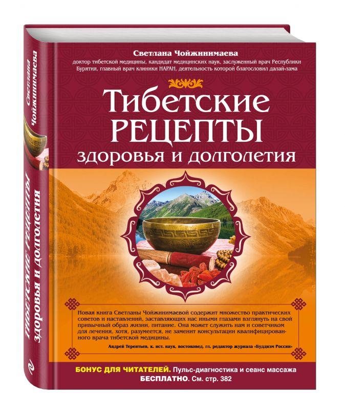 Светлана Чойжинимаева - Тибетские рецепты здоровья и долголетия обложка книги